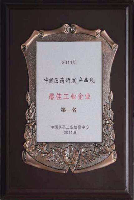 "First Prize of ""Optimal Industrial Enterprise on the Pharmaceutical Product R&D Line of China"""